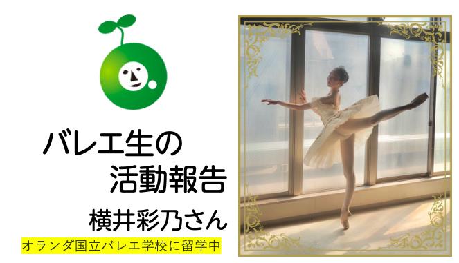【品川】   バレエ生 活動報告2021年6月横井彩乃さん