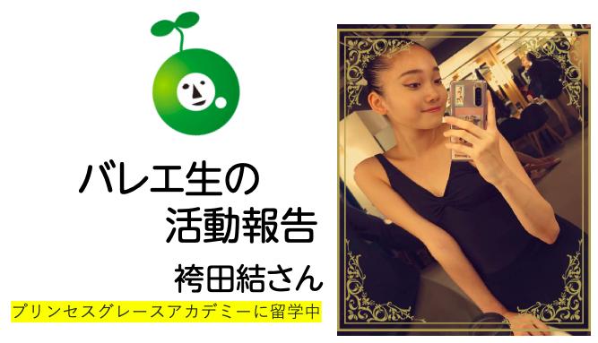 【品川】   バレエ生 活動報告2021年6月袴田結さん