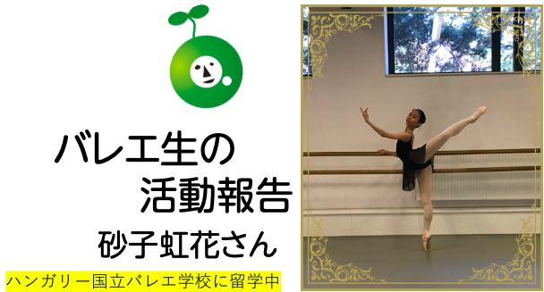 【品川】   バレエ生 活動報告2021年6月砂子虹花さん