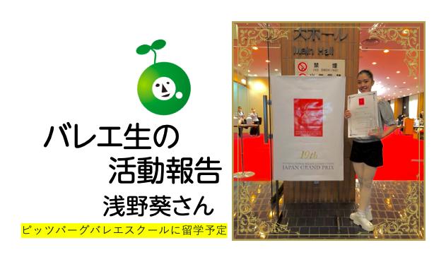 【品川】   バレエ生 活動報告2021年7月浅野葵さん