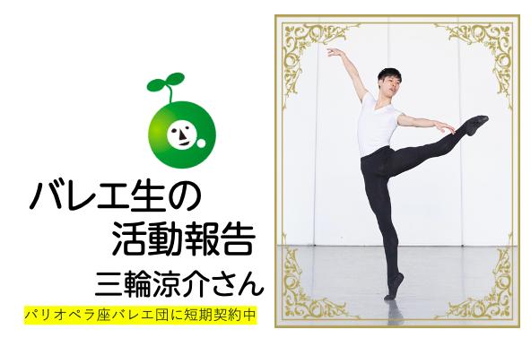 【品川】   バレエ生 活動報告2021年7月三輪涼介さん