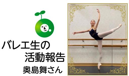 【品川】   バレエ生 活動報告2021年7月奥島舞さん