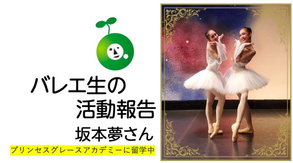 【品川】   バレエ生 活動報告2021年7月坂本夢さん