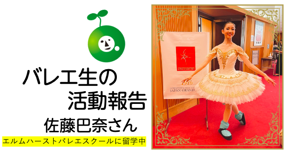 【品川】   バレエ生 活動報告2021年7月佐藤巴奈さん