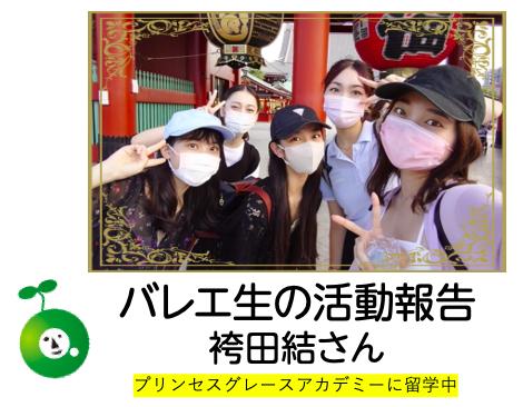 【品川】   バレエ生 活動報告2021年7月袴田結さん