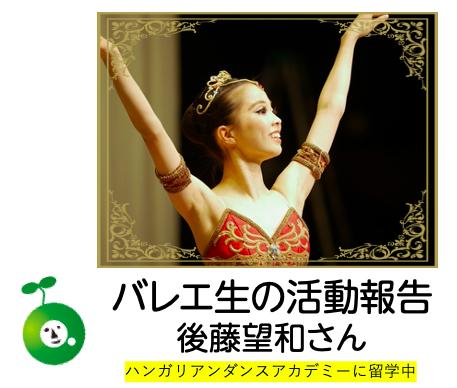 【品川】   バレエ生 活動報告2021年7月後藤望和さん