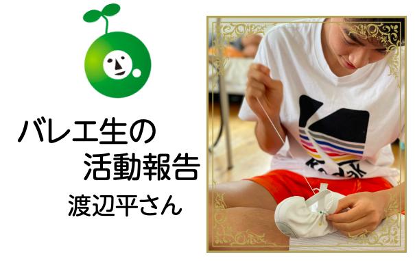 【品川】   バレエ生 活動報告2021年5月   渡辺平 さん