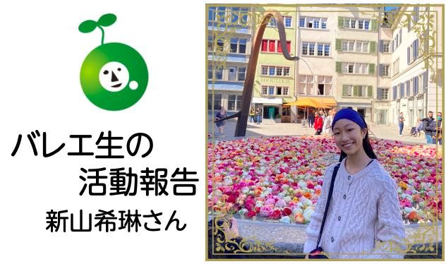 【品川】   バレエ生 活動報告2021年5月   新山希琳 さん