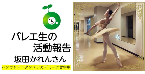 【品川】   バレエ生 活動報告2021年7月坂田かれんさん