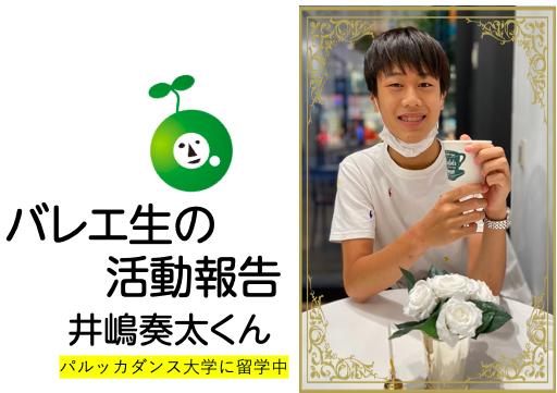 【品川】   バレエ生 活動報告2021年7月井嶋奏太さん