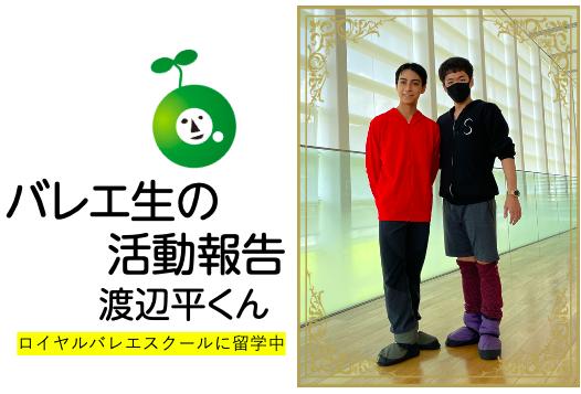 【 品川】   バレエ生 活動報告2021年7月渡辺平さん