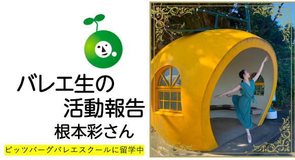 【品川】   バレエ生 活動報告2021年7月根本彩さん