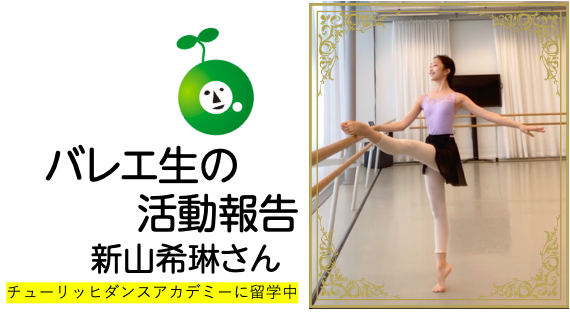 【品川】   バレエ生 活動報告2021年7月新山希琳さん